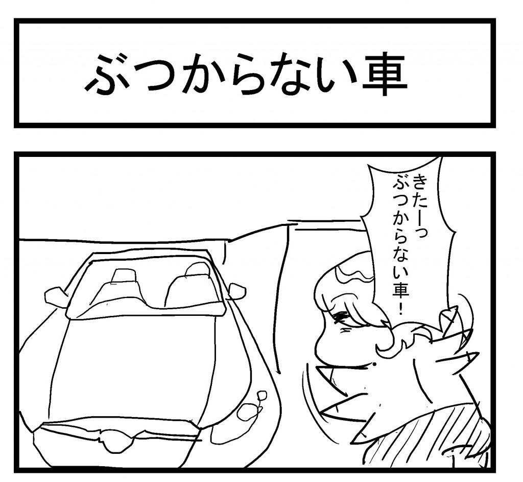 ぶつからない車4コマ1/4