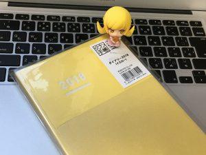 黄色いジブン手帳で金運アップ