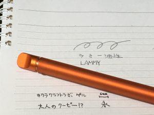 ボールペンで永の字