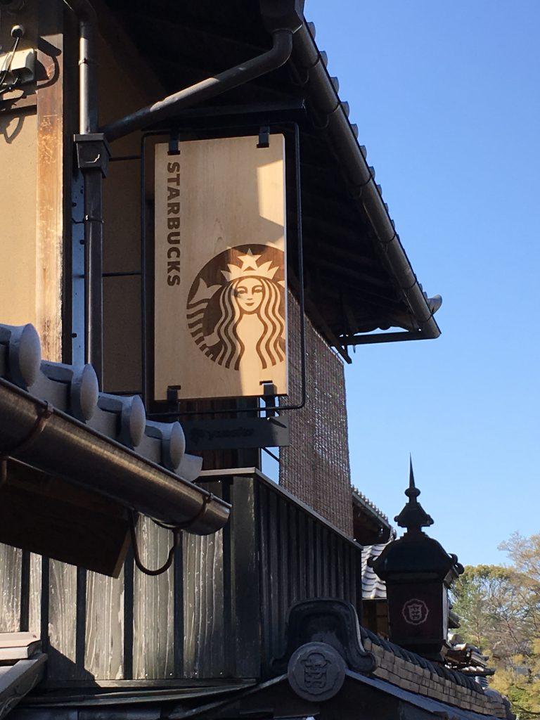 畳座敷スタバ 京都二寧坂ヤサカ茶屋店