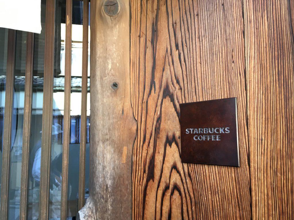 スターバックス(starbucks cofee)京都二寧坂ヤサカ茶屋店(kyoto ninenzaka)表札
